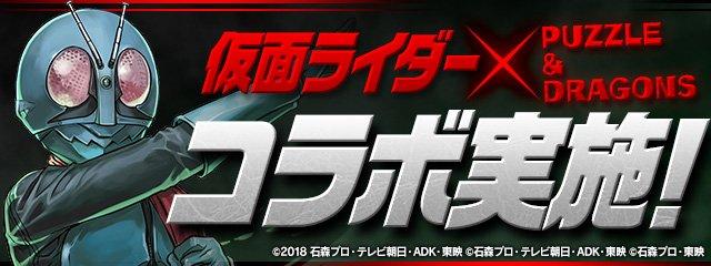 Kamen Rider Collab Full Details Blogging Mama