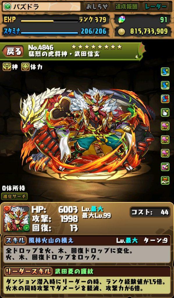 New Pantheon: Samurai Gods (Sengoku) 3 Series! • Blogging Mama