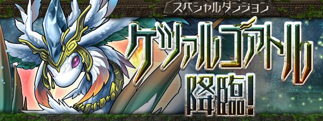 Blogging Mama • Puzzle & Dragons Japanese News & Translations!